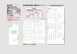 クローバーカレンダー(年表付・スリーマンス)