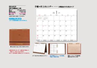 365(日曜始まり・茶)