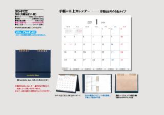 365(月曜始まり・紺)