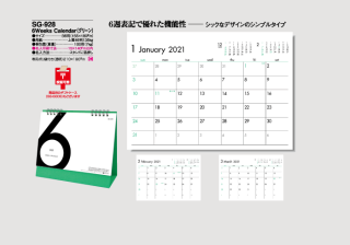 6Weeks Calendar(グリーン)