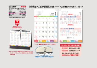 チェックカレンダー(セパレートタイプ)