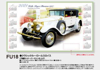 クラシックカー・ロールスロイス(不織布+オーバーミシン仕上げ)
