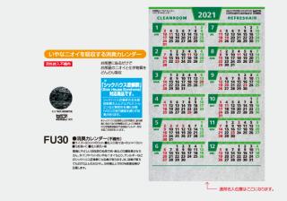 消臭カレンダー(不織布)