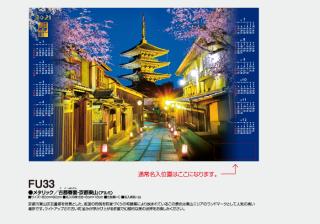 メタリック/古都春宴・京都東山<アルミ>
