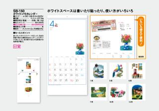 ホワイトメモカレンダー