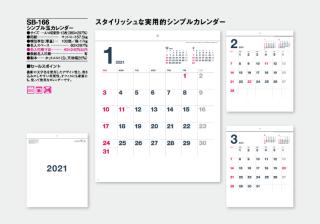 シンプル玉カレンダー