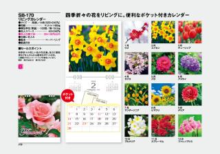 リビングカレンダー