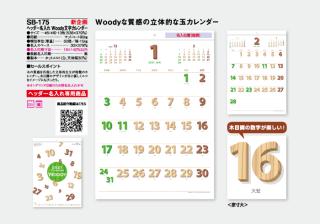 ヘッダー名入れ Woody文字カレンダー