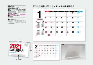 ミニ卓上カレンダー