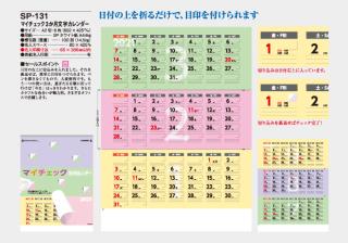 マイチェック3か月文字カレンダー