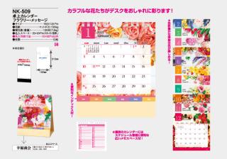 卓上カレンダー フラワリー・メッセージ