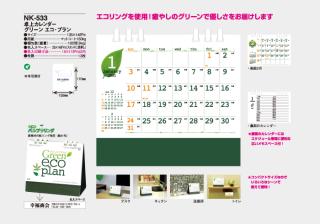 卓上カレンダー グリーン エコ・プラン
