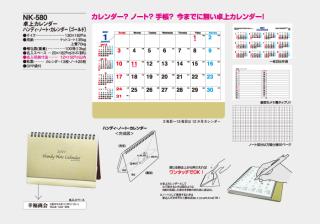 卓上カレンダー ハンディ・ノート・カレンダー(ゴールド)