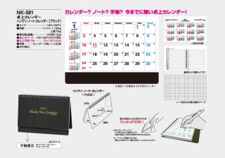 卓上カレンダー ハンディ・ノート・カレンダー(ブラック)