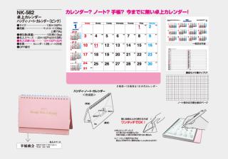 卓上カレンダー ハンディ・ノート・カレンダー(ピンク)