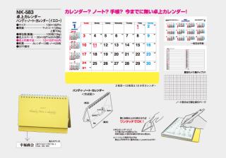 卓上カレンダー ハンディ・ノート・カレンダー(イエロー)
