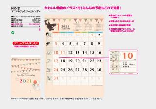 アニマルファミリーカレンダー