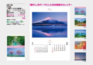 PURE〜癒しの日本風景〜