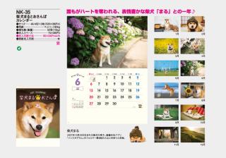 柴犬まるとおさんぽカレンダー