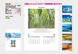 エコロジーカレンダー2021 守ろう地球の自然