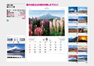 富士十二景