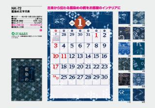 藍染め文字月表