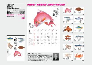魚彩時記〜岡本肇作品集〜