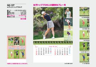 レディス・トップゴルフ
