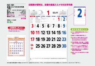 星座入りメモ付文字月表(3色)