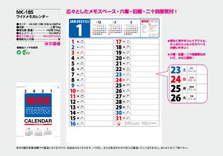 ワイドメモカレンダー