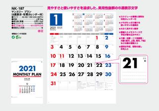 マンスリー プラン(6週表示・年間カレンダー付)