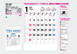 フリーメモ スケジュールカレンダー