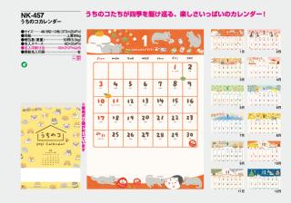 うちのコカレンダー