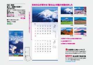 富士 —霊峰の四季—(2か月文字)