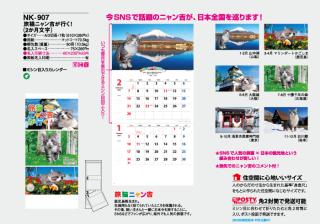 旅猫ニャン吉が行く!(2か月文字)