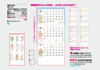 花ごころ〜彩りそえる四季の花〜(3か月文字)