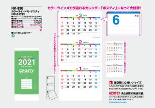 カラーラインメモ・ポスティ(3か月文字)