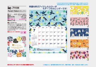 Pavish Pattern(パビッシュ パターン)
