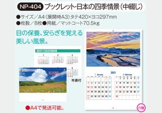 ブックレット・日本の四季情景(中綴じ)
