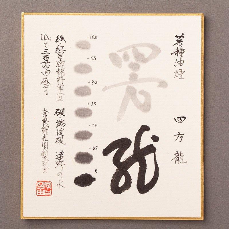 四方龍(しほうりゅう)