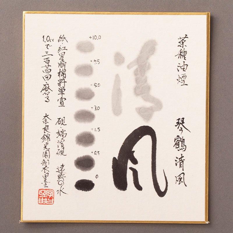 琴鶴清風(きんかくせいふう)