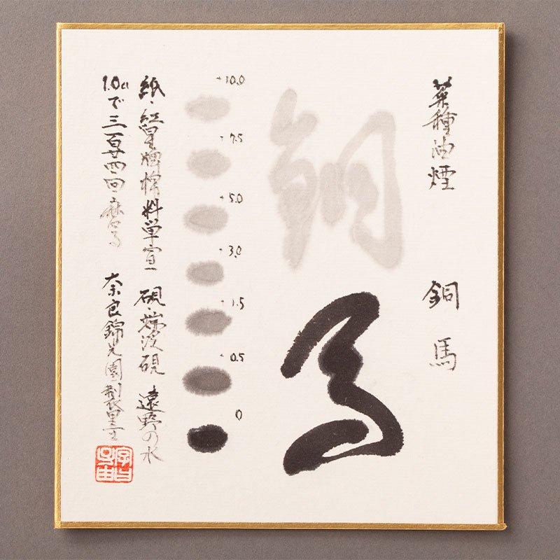銅馬(どうば)