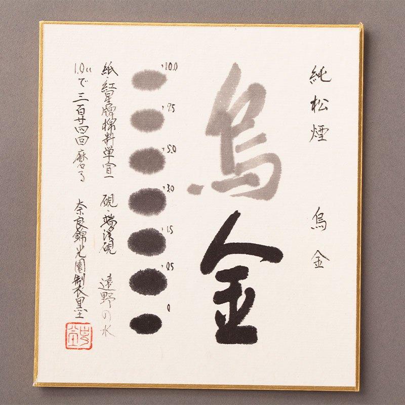鳥金(うきん)