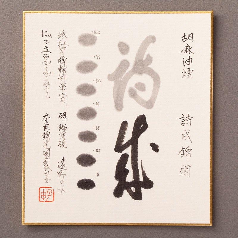 詩成錦繍(しせいきんしゅう)