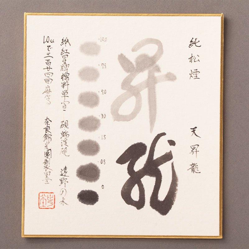 天昇龍(てんしょうりゅう)