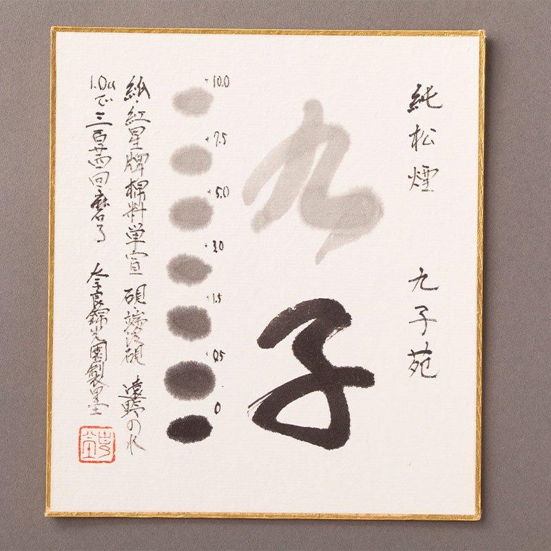 九子苑(きゅうしえん)