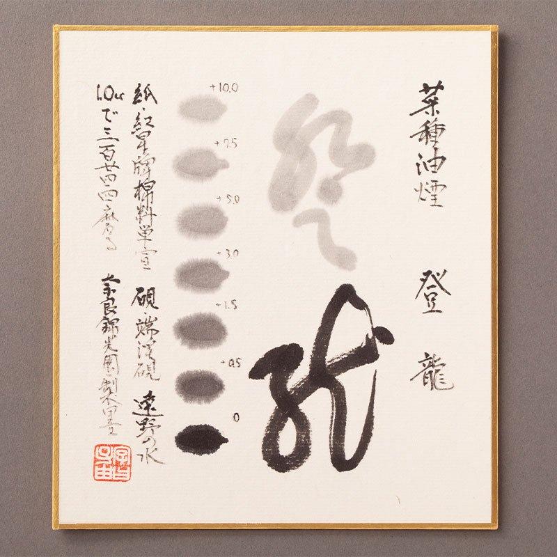 登龍(とうりゅう)