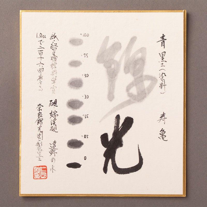 寿亀(じゅき)