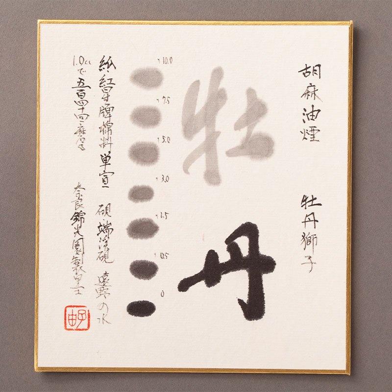 おすすめ3種� 種類別墨セット(光輝・牡丹獅子・天昇龍)