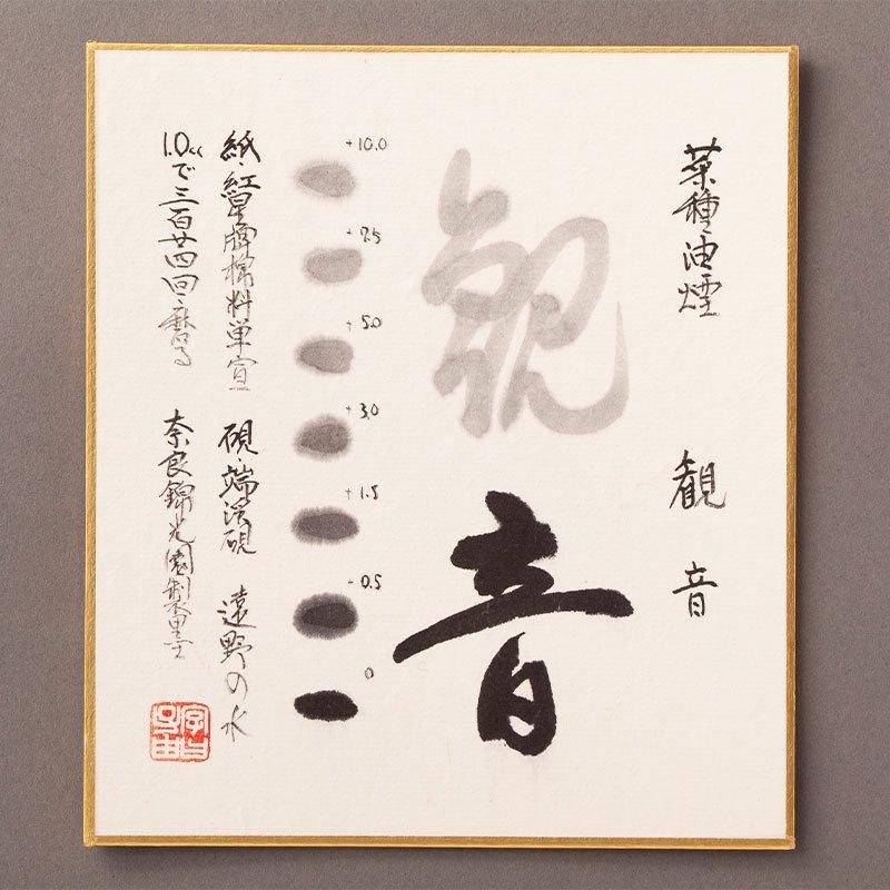 おすすめ3種� 大きな墨のセット(四方龍・観音・勢凌空)